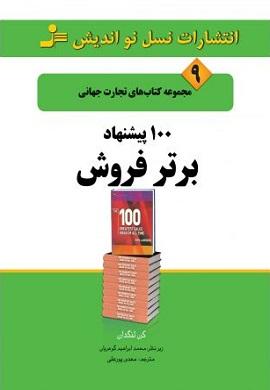 0-100 پیشنهاد برتر فروش (مجموعه کتاب های تجارت جهانی - 9)