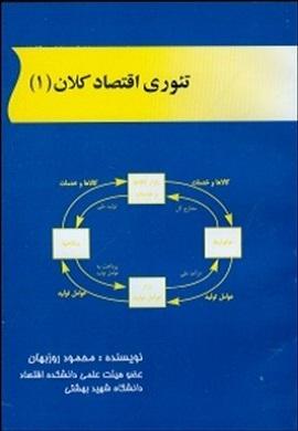 0-تئوری اقتصاد کلان (1)