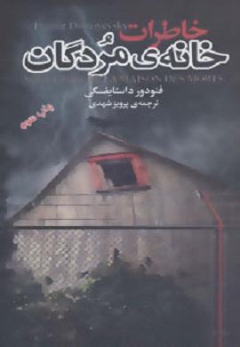 0-خاطرات خانه مردگان