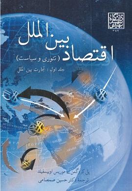 0-اقتصاد بین الملل (تئوری و سیاست) جلد اول: تجارت بین الملل