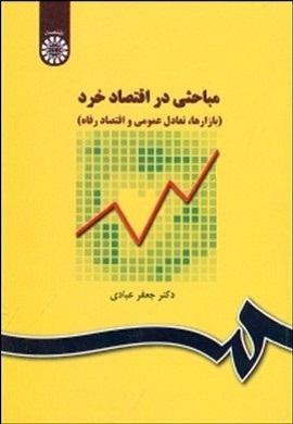 0-مباحثی در اقتصاد خرد (بازارها، تعادل عمومی و اقتصاد رفاه)