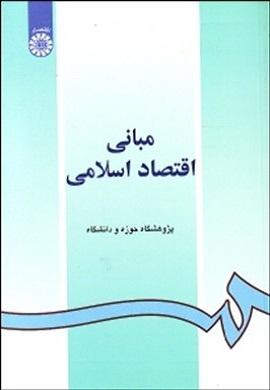 0-مبانی اقتصاد اسلامی