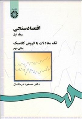 0-اقتصاد سنجی (جلد اول) : تک معادلات با فروض کلاسیک ـ بخش دوم