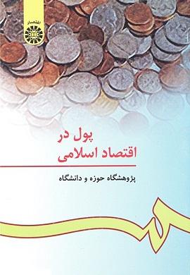 0-پول در اقتصاد اسلامی
