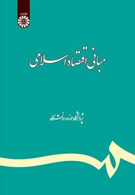 0-مبانی اقتصاد اسلامی (تلخیص و تکمیل)
