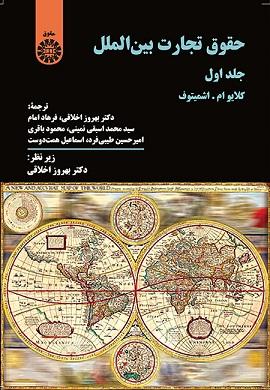 حقوق تجارت بین الملل (جلد اول)