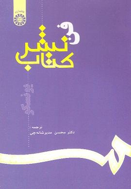 فن نشر کتاب