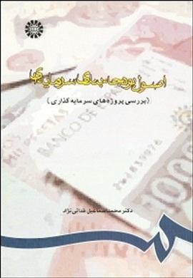 0-اصول بودجه بندی سرمایه ای (بررسی پروژه های سرمایه گذاری)