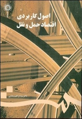 0-اصول کاربردی اقتصاد حمل و نقل