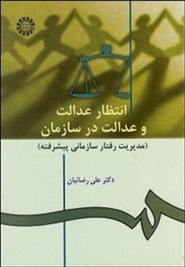 0-انتظار عدالت و عدالت در سازمان (مدیریت رفتار سازمانی پیشرفته)