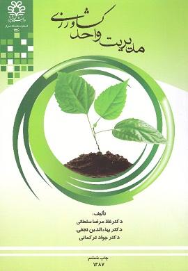 0-مدیریت واحد کشاورزی