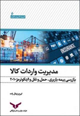 0-مدیریت واردات کالا: بیمه باربری، بازرسی، حمل و نقل و اینکوترمز 2010