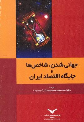 0-جهانی شدن، شاخص ها و جایگاه اقتصاد ایران