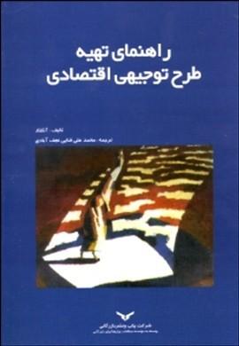 راهنمای تهیه طرح توجیهی اقتصادی (طرح کسب و کار)