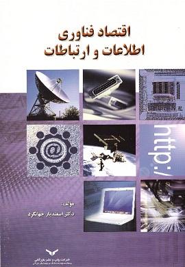 0-اقتصاد فناوری اطلاعات و ارتباطات
