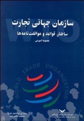 0-سازمان جهانی تجارت؛ ساختار، قواعد و موافقت نامه ها