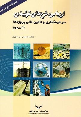 0-ارزیابی طرح های تولیدی، سرمایه گذاری و تامین مالی پروژه ها (کاربردی)