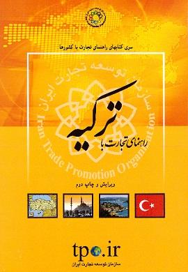 0-راهنمای تجارت با ترکیه