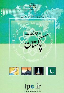 0-راهنمای تجارت با پاکستان