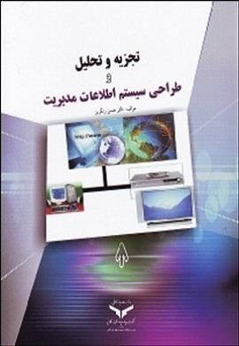 0-تجزیه و تحلیل و طراحی سیستم اطلاعات مدیریت