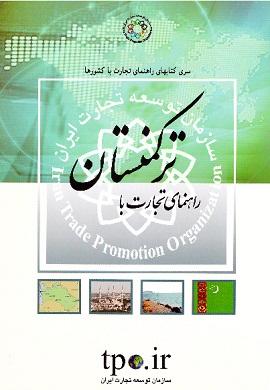 0-راهنمای تجارت با ترکمنستان
