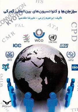 0-سازمان ها و کنوانسیون های بین المللی گمرکی