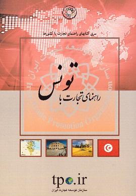 0-راهنمای تجارت با تونس