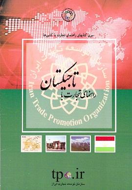 0-راهنمای تجارت با تاجیکستان