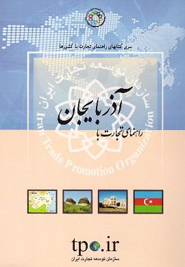 0-راهنمای تجارت با آذربایجان
