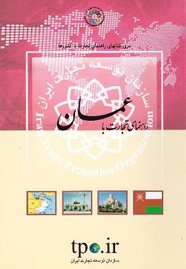 0-راهنمای تجارت با عمان