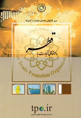 0-راهنمای تجارت با قطر