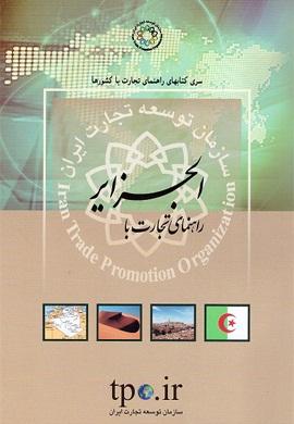0-راهنمای تجارت با الجزایر