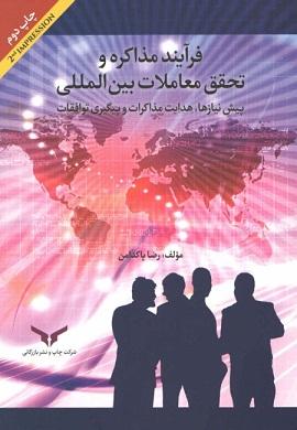 0-فرایند مذاکره و تحقق معاملات بین المللی