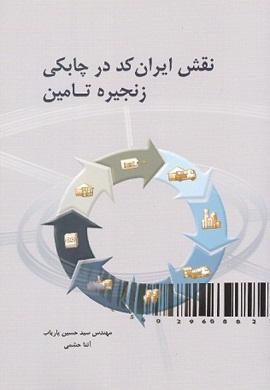 0-نقش ایران کد در چابکی زنجیره تامین