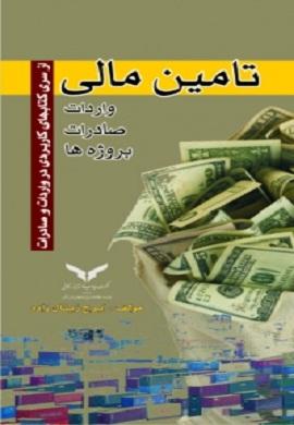 0-تامین مالی واردات، صادرات، پروژه ها
