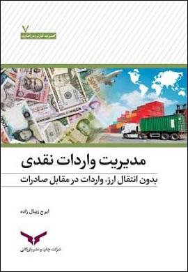 0-مدیریت واردات نقدی، بدون انتقال ارز، واردات در مقابل صادرات