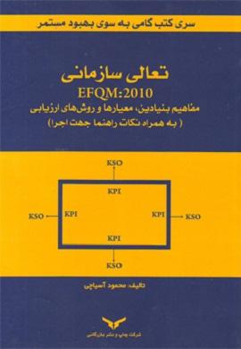 0-تعالی سازمانی EFQM:2010 مفاهیم بنیادی، معیارها و روش های ارزیابی