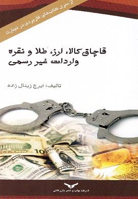 0-قاچاق کالا، ارز، طلا و نقره (واردات غیر رسمی)