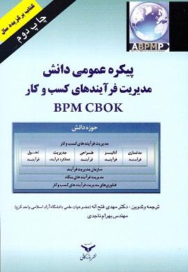 0-پیکره عمومی دانش مدیریت فرآیندهای کسب و کار (BPM CBOK)