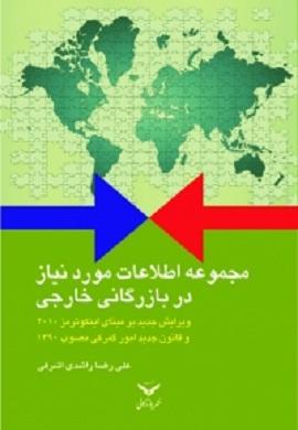 0-مجموعه اطلاعات مورد نیاز در بازرگانی خارجی