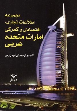 0-مجموعه اطلاعات تجاری، اقتصادی و گمرکی امارات متحده عربی