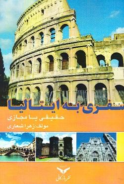 0-سفری به ایتالیا (حقیقی یا مجازی)