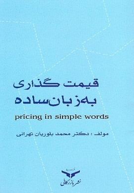 0-قیمت گذاری به زبان ساده