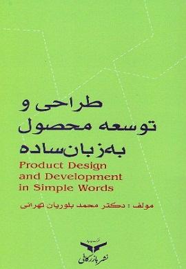 0-طراحی و توسعه محصول به زبان ساده