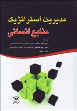 0-مدیریت استراتژیک منابع انسانی