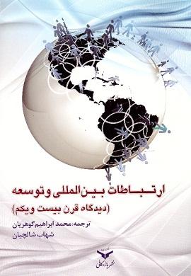 0-ارتباطات بین المللی و توسعه (دیدگاه قرن بیست و یکم)