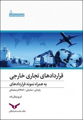 0-قراردادهای تجاری خارجی به همراه نمونه قراردادهای وارداتی، صادراتی، SWAP و نمایندگی