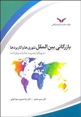 0-بازرگانی بین الملل (تئوری ها و کاربردها) با رویکرد مدیریت صادرات و واردات