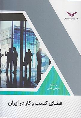 0-فضای کسب و کار در ایران