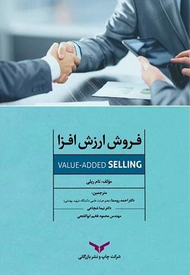 0-فروش ارزش افزا